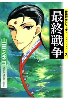 最終戦争シリーズ(3)