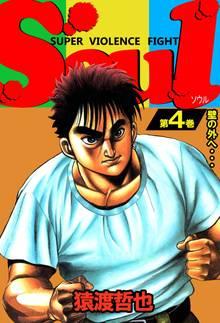 Soul 第4巻
