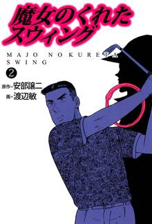 魔女のくれたスウィング(2)