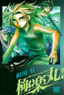 極楽丸 (2)