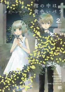 棺の中は黄色いバラ (2)