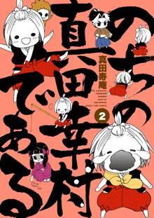 のちの真田幸村である【電子限定版】 2巻