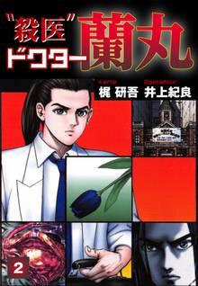 殺医ドクター蘭丸(2)