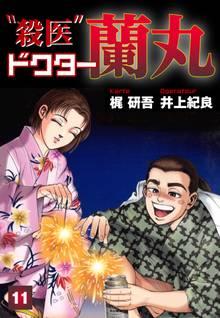 殺医ドクター蘭丸(11)