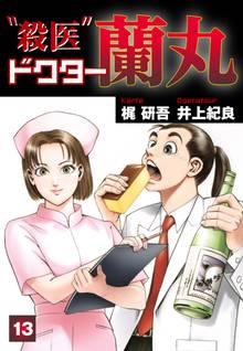 殺医ドクター蘭丸(13)