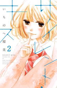 サイレント・キス 分冊版(2)