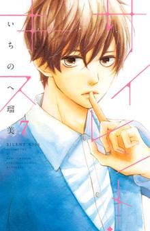 サイレント・キス 分冊版(7)