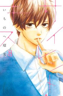 サイレント・キス 分冊版(8)