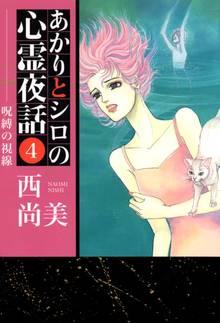 あかりとシロの心霊夜話(4)