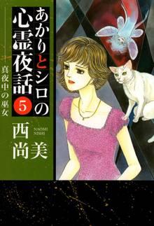 あかりとシロの心霊夜話(5)