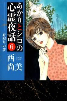 あかりとシロの心霊夜話(6)