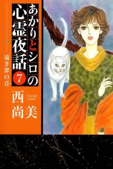 あかりとシロの心霊夜話(7)