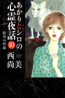 あかりとシロの心霊夜話(10)