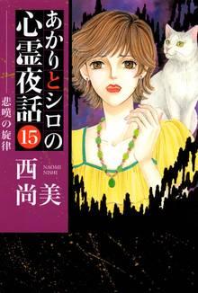 あかりとシロの心霊夜話(15)