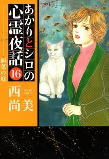 あかりとシロの心霊夜話(16)