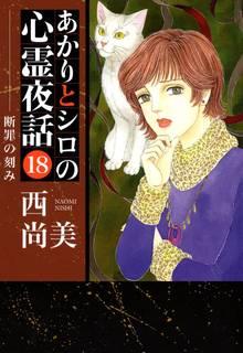 あかりとシロの心霊夜話(18)