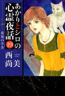 あかりとシロの心霊夜話(19)
