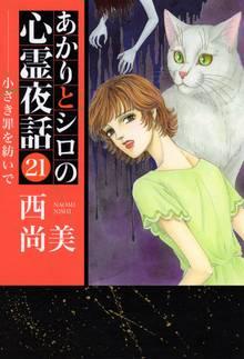 あかりとシロの心霊夜話(21)
