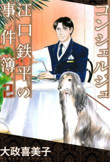 コンシェルジュ江口鉄平の事件簿(2)
