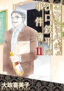 コンシェルジュ江口鉄平の事件簿(11)