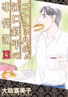 コンシェルジュ江口鉄平の事件簿(13)