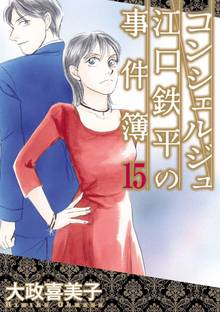 コンシェルジュ江口鉄平の事件簿(15)