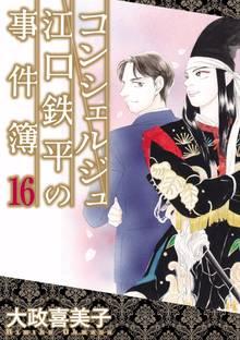コンシェルジュ江口鉄平の事件簿(16)