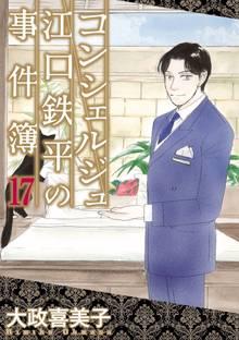 コンシェルジュ江口鉄平の事件簿(17)