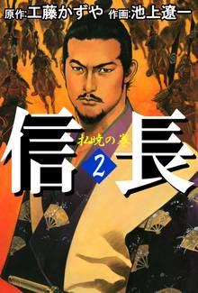 信長(2)