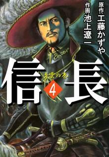 信長(4)