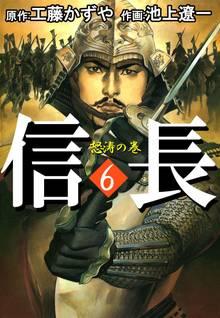 信長(6)