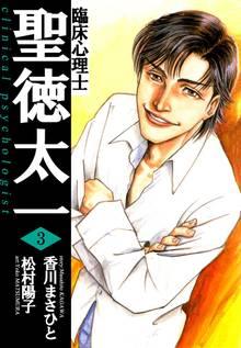 臨床心理士聖徳太一(3)