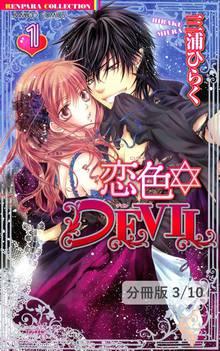恋色☆DEVIL LOVE 2 1 恋色☆DEVIL【分冊版3/46】