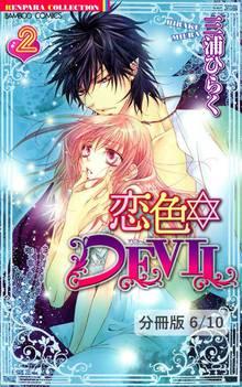 恋色☆DEVIL LOVE 7 2  恋色☆DEVIL【分冊版16/46】
