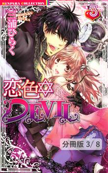 恋色☆DEVIL LOVE 10 1  恋色☆DEVIL【分冊版23/46】