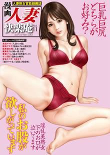 漫画人妻快楽庵 Vol.11