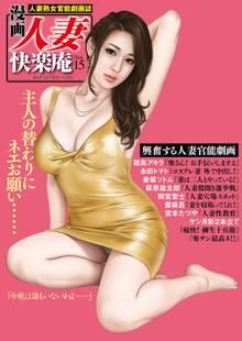 漫画人妻快楽庵 Vol.15