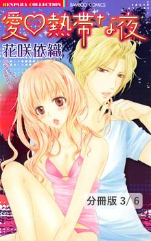 薔薇の誘惑 蝶のキス 1 愛・熱帯な夜【分冊版3/6】