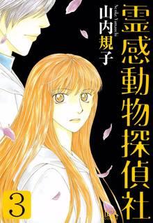 霊感動物探偵社(3)