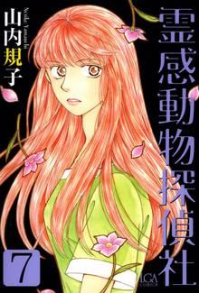 霊感動物探偵社(7)
