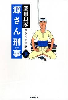 源さん刑事(下)