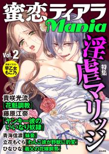 蜜恋ティアラMania 淫虐マリッジ Vol.2