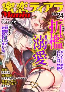 蜜恋ティアラMania折檻×溺愛 Vol.24
