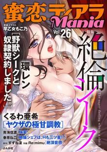 蜜恋ティアラMania絶倫シーク Vol.26