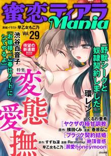 蜜恋ティアラMania