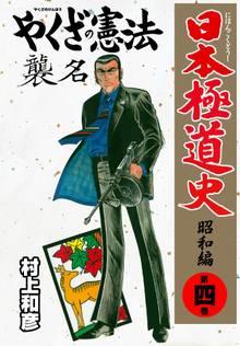 日本極道史~昭和編 第四巻