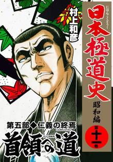 日本極道史~昭和編 第十一巻