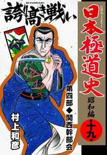 日本極道史~昭和編 第十九巻