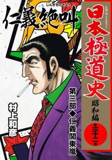 日本極道史~昭和編 第三十二巻