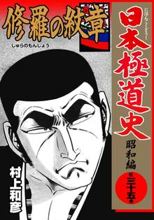 日本極道史~昭和編 第三十五巻